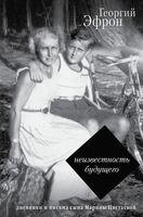 Записки парижанина. Дневники, письма, литературные опыты 1941-1944 годов