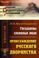 Государевы служилые люди. Происхождение русского дворянства (м)