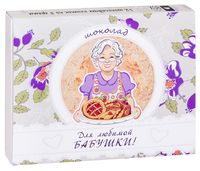 """Набор шоколада """"Бабушке"""" (60 г; 13,5x16,5 см)"""