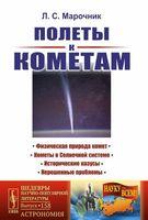 Полеты к кометам