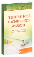 """Закон Республики Беларусь """"Об экономической несостоятельности"""""""