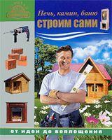 Печь, камин, баню строим сами