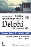 Приемы программирования в Delphi на основе VCL(+ CD)
