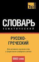 Русско-греческий тематический словарь