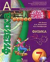 Физика. 7 класс (+ CD)