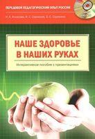 Наше здоровье в наших руках (+ CD)