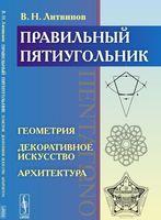 Правильный пятиугольник. Геометрия. Декоративное искусство. Архитектура