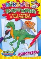 Динозавры. Веселые картинки