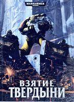 "Warhammer 40000 ""Взятие твердыни"" (RU)"