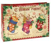 """Пакет бумажный подарочный """"С Новым годом!"""" (32х45х10 см; арт. 10444803)"""