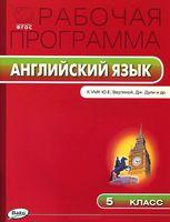 Английский язык. 5 класс. Рабочая программа к УМК Ю. Е. Ваулиной, Дж. Дули