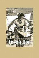Тихий Дон (в 4-х томах)