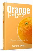 """Блокнот """"Orange pages"""" (125х200 мм)"""