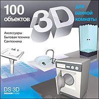 DS 3D Viewer. 100 3D-объектов для ванной комнаты