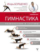 Изометрическая гимнастика доктора Борщенко. Полный курс!