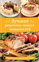 Лучшие рецепты наших читателей. Проверенные блюда для всей семьи