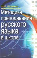 Методика преподавания русского языка в школе