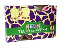 """Тесто для лепки """"Граф Жираф. Неон"""" (6 цветов)"""