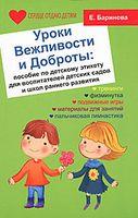 Уроки Вежливости и Доброты. Пособие по детскому этикету для воспитателей детских садов и школ раннего развития