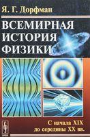 Всемирная история физики. С начала XIX до середины XX вв.