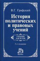 История политических и правовых учений