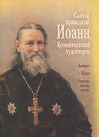 Святой праведный Иоанн, Кронштадтский чудотворец