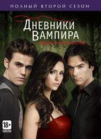 �������� �������. ����� 2 (3 DVD)