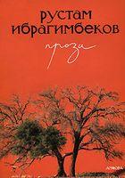 Рустам Ибрагимбеков. Проза