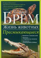 Жизнь животных. Том 7. Пресмыкающиеся (в 10 томах)