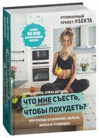 Что мне съесть, чтобы похудеть? Кулинарный проект #SEKTA