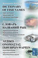 Словарь названий рыб