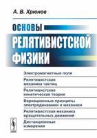Основы релятивистской физики (м)