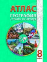 География. Страны и народы. 8 класс. Атлас