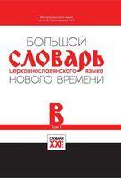 Большой словарь церковнославянского языка нового времени. Том 2. В