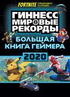 Большая книга геймера 2020