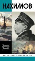 Нахимов