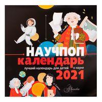 """Календарь настенный перекидной на 2021 год """"Научпоп"""" (29х29 см)"""