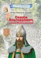 Семён Ольгердович, князь Мстиславский