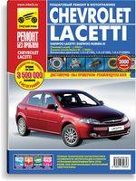 Chevrolet Lacetti, Daewoo Lacetti. Руководство по эксплуатации, техническому обслуживанию и ремонту
