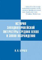 История западноевропейской литературы Средних веков и эпохи Возрождения