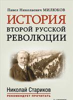 История второй русской революции