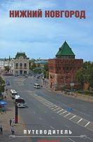 Нижний Новгород. Путеводитель