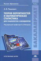 Теория вероятностей и математическая статистика для социологов и менеджеров