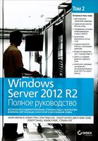 Windows Server 2012 R2. Полное руководство. Том 2. Дистанционное администрирование, установка среды с несколькими доменами, виртуализация, мониторинг и обслуживание сервера