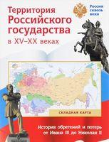 Территория Российского государства в XV-XX веках. Складная карта