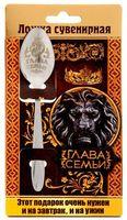 """Ложка чайная металлическая на открытке """"Глава семьи"""" (137 мм)"""