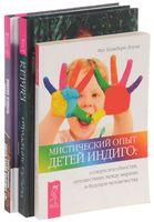 """Мистический опыт Детей Индиго. Отражение судьбы. Человек знания. Здесь было высшее """"Я"""" (комплект из 3-х книг)"""