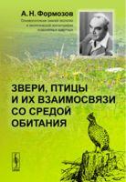 Звери, птицы и их взаимосвязи со средой обитания