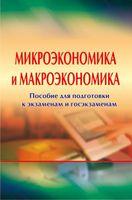 Микроэкономика и макроэкономика. Пособие для подготовки к зкзаменам и госэкзаменам