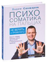 Психосоматика на пальцах. Не верить, а проверить!